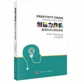 创造力危机-重塑科学以释放潜能