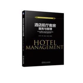 酒店前厅客房服务与管理
