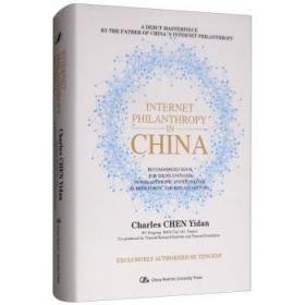 INTERNET PHILANTHROPY IN CHINA-中国互联网公益-英文版