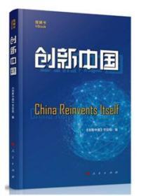 创新中国-视频书