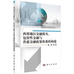 西部地区金融排斥、包容性金融与普惠金融政策体系的构建