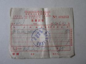 文革时期上海市国营伟文五金玻璃商店发票