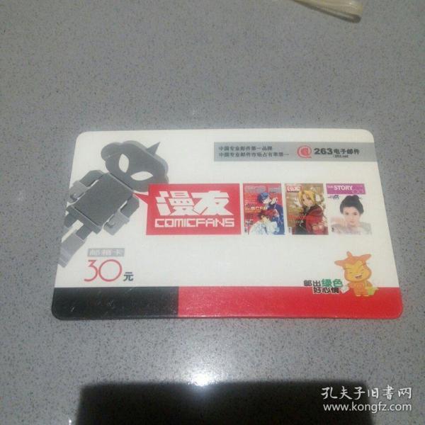 漫友 邮箱卡 30元