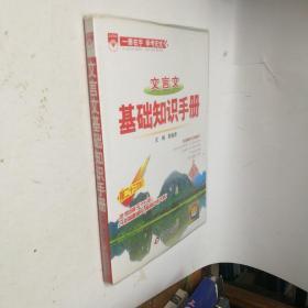 基础知识手册 高中文言文 2016版