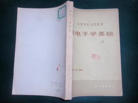 核电子学基础(上册) 050113