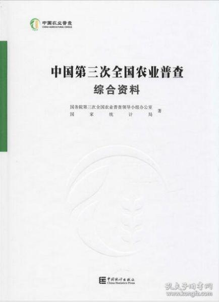 中国第三次全国农业普查综合资料(附光盘)正版 精装