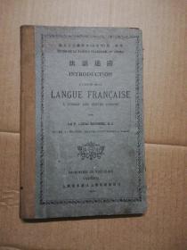 民国版《法语进阶》(上海震旦大学1932年)