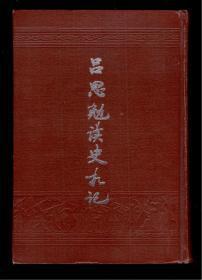 吕思勉读史札记 【大32开精装本】1982年一版一印、印刷2700册