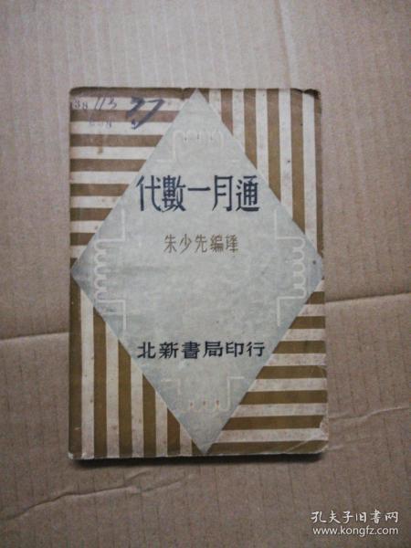 民国版:代数一月通 (初版)