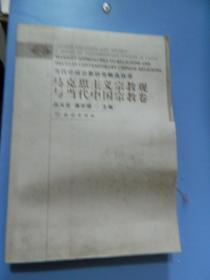 马克思主义宗教观与当代中国宗教卷