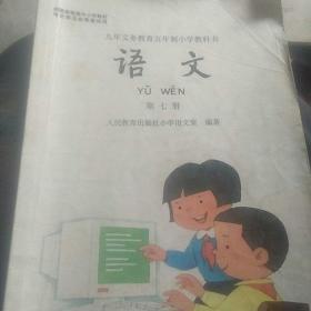 九年义务教育2001小学语文第七册