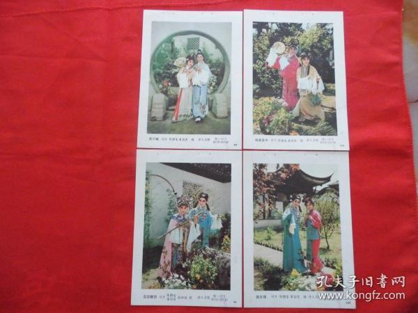 【古典戏剧】摄影系列===八十年代年画缩样散页【32】张===32开。