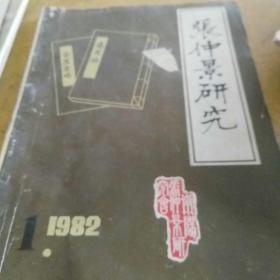 张仲景研究1982,1