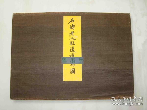 1930年艺草堂珂罗版精印画集《石涛老人杜陵诗意图》,罕见石涛画册,经折装