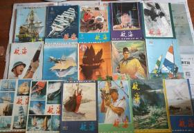 航海杂志(1982年5.6,83年1.2.3.5.6。84年2.3.4.5.6。85年1.2.3.4)。16本合售。F25。