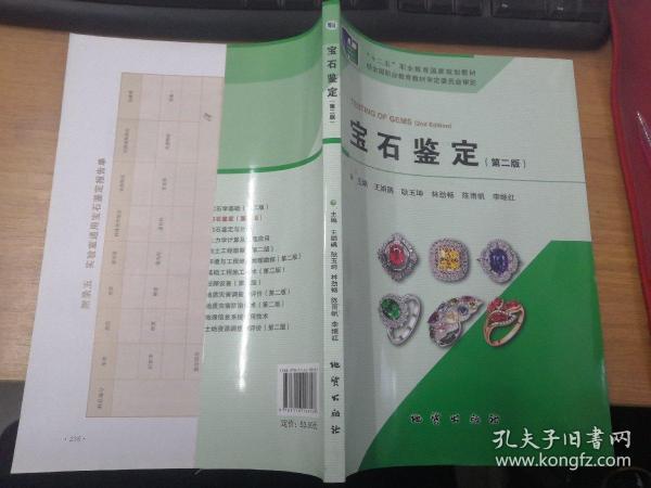 """宝石鉴定(第二版)/""""十二五""""职业教育国家规划教材"""