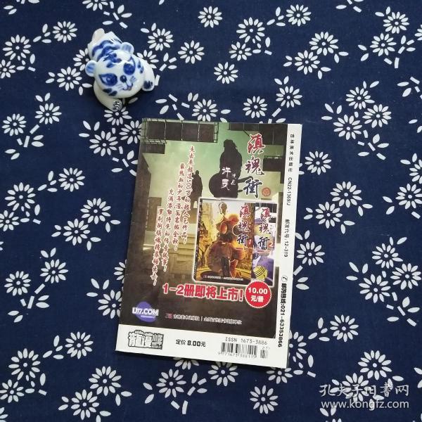 龙漫 少年星期天 2011.9 下
