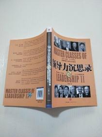 领导力沉思录 2