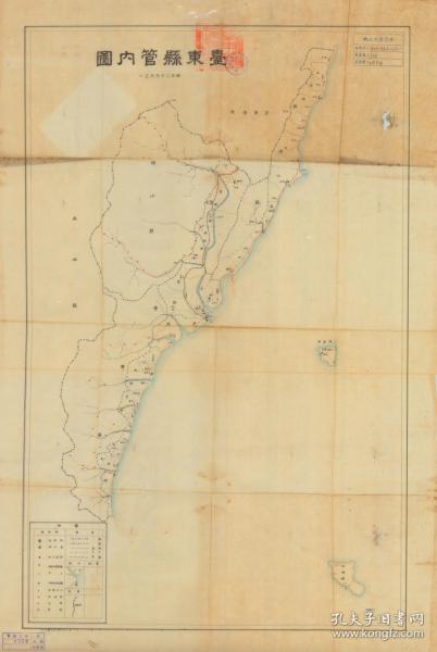 台湾省台东县管内图(复印件)(制图年代:民国[1912-1948年];复印件尺寸:72x107cm;本图绘有县界、区界、乡镇界,并注名称,另有警政符号及邮政符号。有河川、主要道路、无地形资料)