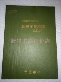 老地图--------日本地图《新详高等地图》!(1981年,16开,株式会社帝国书院)