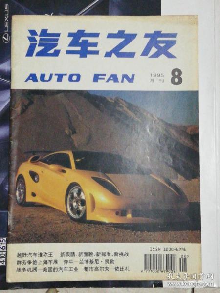 汽车之友(1995年第8期)