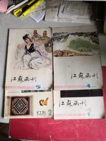 江苏画刊1978 (1.2.4.5)四册