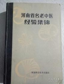 河南省名老中医经验集锦 (复制本)81包邮挂