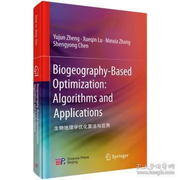 生物地理学优化算法与应用