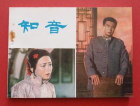 知音(彩色电影版)张瑜、王心刚主演