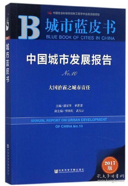 中国城市发展报告:大国治霾之城市责任 (未拆封)