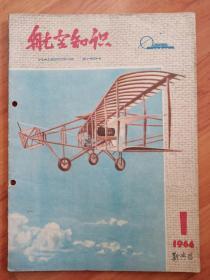航空知识1964 1