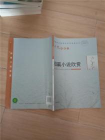 普通高中课程标准实验教科书 语文 选修5 短篇小说欣赏【内有笔记】.