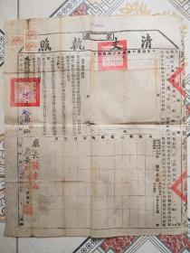 民国22年云南省地契(青丈执照)一张(有印花税票三张)