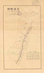 台湾省花莲县图(复印件)(制图年代:民国[1912-1948年];复印件尺寸:44x74cm;本图仅绘乡镇界、河川、主要铁公路,注铁路沿线地名)
