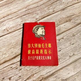 """伟大领袖毛主席最高最新指示 关于无产阶级文化大革命(上海工人革命造反总司令部〈上海工总司〉政治组编)——印有文革期间最流行的""""四个伟大""""的毛泽东标准像、木刻头像、林彪题词。。。"""