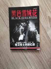 黑色雪绒花 党卫军士兵回忆录(二战风云Ⅲ)(无光盘)