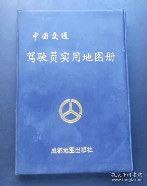 驾驶员实用地图册-1996年版-塑皮精装