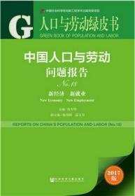人口与劳动绿皮书:中国人口与劳动问题报告No18(2017版)未拆封