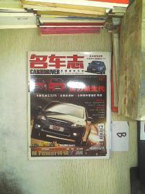 名车志2007 12