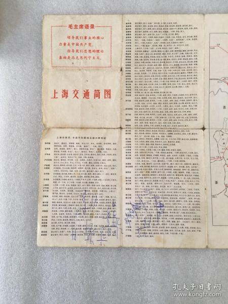 文革时期上海交通简图 带语录