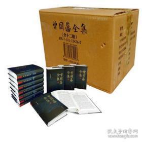 曾国藩全集(全十二册)