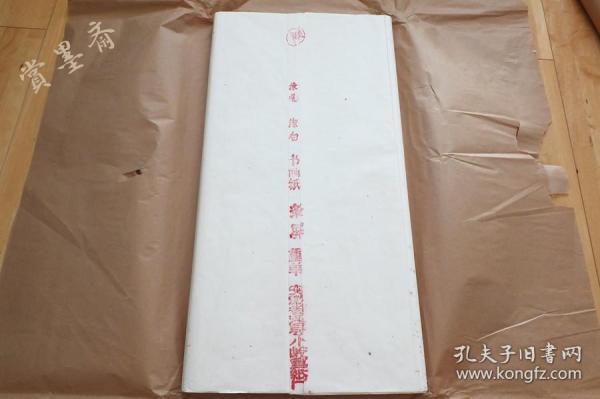 红旗牌80年代老宣纸条屏重单宣四尺50张书画用宣纸20N517