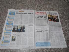 中国纪检监察报 2019-03-13 共八版 十三届全国人大二次会议举行第三次全体会议