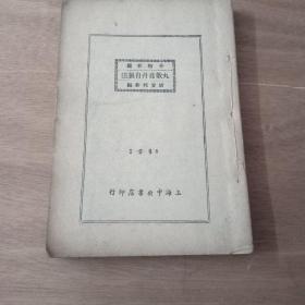 分类新编:丸散膏丹自制法(民国37年老版医书)稀有版本