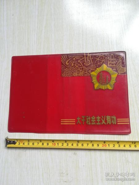 大干社会主义有功笔记本塑料封皮一个