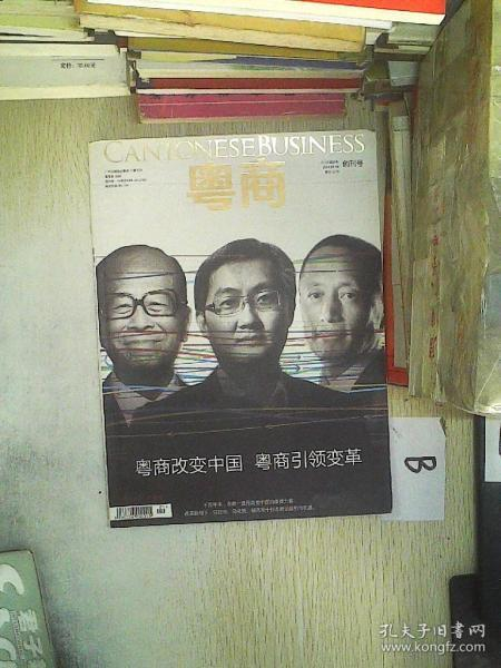 粤商 2014 1-2期合刊