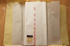 红星牌2008年老宣纸玉版棉料单宣四尺67张书画用N527
