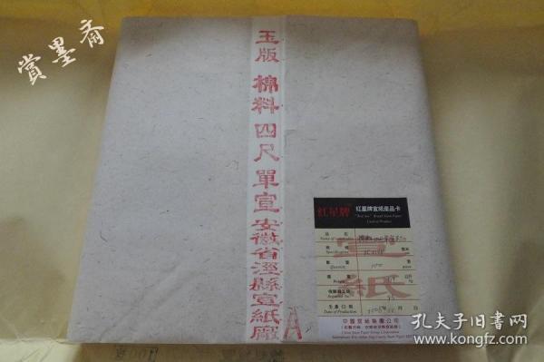 红星牌2008年老宣纸玉版棉料单宣四尺半切1刀100张书画用N528