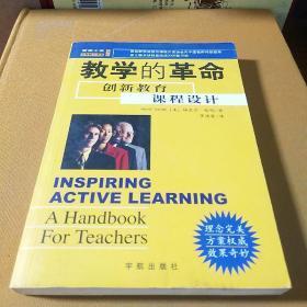 教学的革命