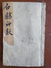 《白鹤神数》,算命、算卦、选吉、预测未来、决断终身。清早期手写本,一套一册全。规格20.5X13.5X1.2cm
